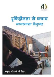 manual-hindi-cover01